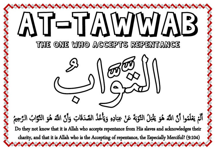 114 Name Of Allah Coloring Pages