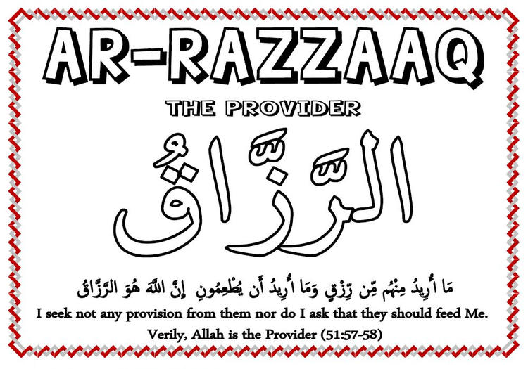 17 Name Of Allah Coloring Pages