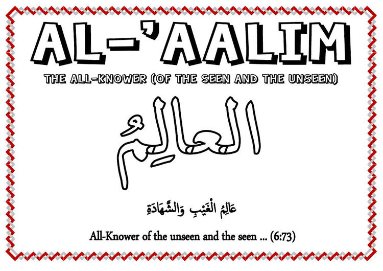 210 Name Of Allah Coloring Pages