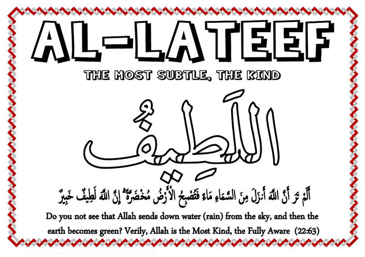 3 Name Of Allah Coloring Pages