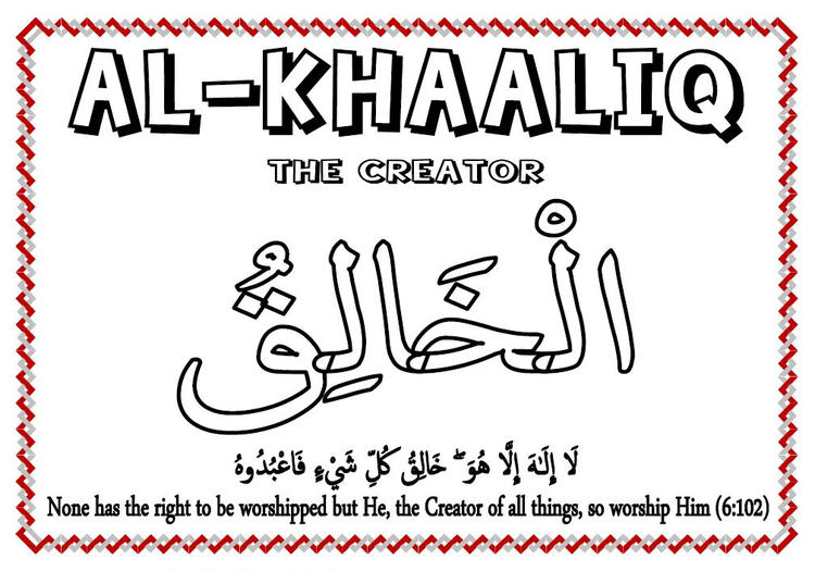 33 Al Khaaliq Name Of Allah Coloring Pages