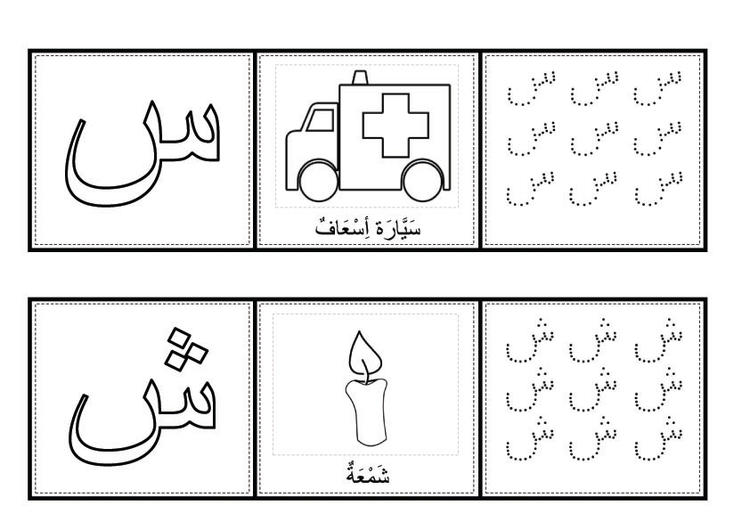 Arabic Alphabet Coloring Pages For Kids