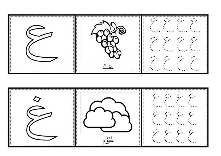 Arabic Font Alphabet Coloring Pages Ain And Ghain