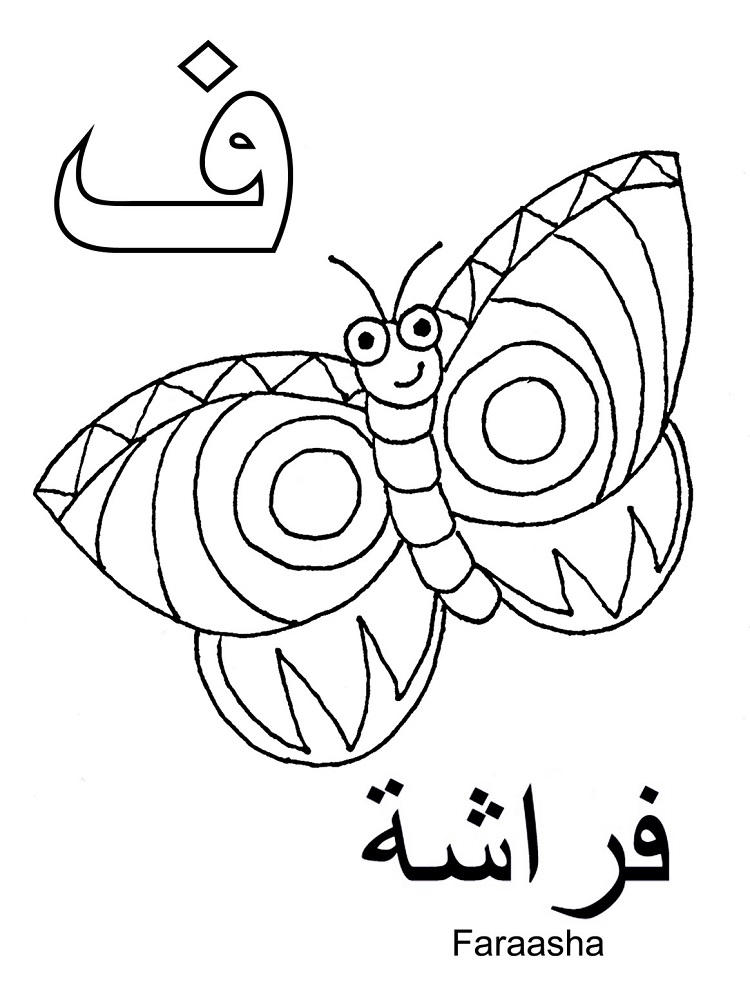Islamic Alphabet Coloring Pages